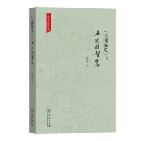 三国演义:历史的智慧(说不尽的经典) 商务印书馆