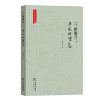 三国演义:历史的智慧(说不尽的经典) 张国风 著 商务印书馆