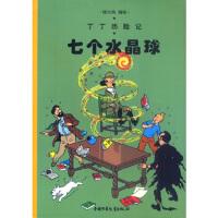 丁丁历险记(第十二集)--七个水晶球 埃尔热,任杰校 中国少年儿童出版社
