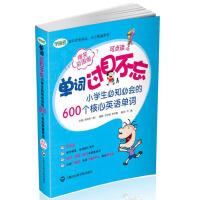 单词过目不忘――小学生必知必会的600个核心英语单词(爆笑彩图版)