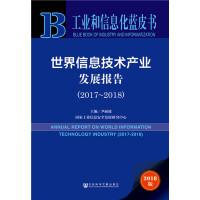 工业和信息化蓝皮书:世界信息技术产业发展报告(2017-2018)
