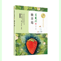 独草莓 (名师导读美绘版)/暖心美读书