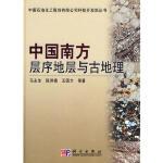 中国南方层序地层与古地理 马永生,陈洪德,王国力 科学出版社