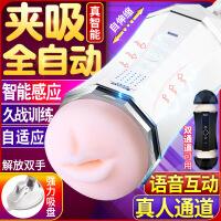 全自动飞机杯自慰男用品高潮神器玩具成人情趣性口吸私处男人用具