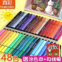 真彩水彩笔套装48色幼儿园儿童小学生用绘画画笔36色宝宝涂鸦初学者可水洗软头手绘彩笔24色美术用品