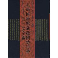 上海博物馆藏战国楚竹书文字编(15)