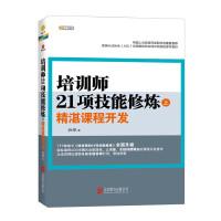 培训师21项技能修炼(上)―精湛课程开发(TTT畅销书《培训师的21项技能修炼》全面升级,中国人力资源开发研究会隆重推
