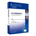 医学影像诊断学(第4版/本科影像/配增值)