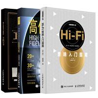 Hi-Fi音响入门指南第二版+耳机宝书+高保真音响Plus1 音响基础知识 3册 耳机知识点 器材选购入耳头戴式 音响