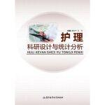 护理科研设计与统计分析 胡良平 军事医学科学出版社