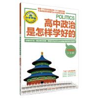 王金战系列图书:高中政治是怎样学好的-方法集锦