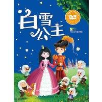 经典童话・快乐识字:白雪公主