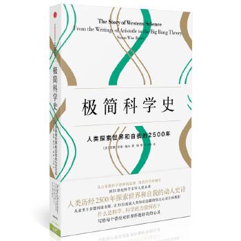 """新思文库·极简科学史:从亚里斯多德到宇宙大爆炸(极简历史系列)这本书一定会让你爱上科学!36部改变人类历史的科学经典,一段人类2500年科学探索的伟大历程。写给每个曾经对世界怀抱好奇的心灵,故事性、趣味性、知识性相结合,值得青少年阅读的科普书,""""极简阅读""""畅销读"""