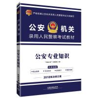 20182019公安机关录用人民警察考试教材公安专业知识