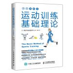 运动训练基础理论(全彩图解版)