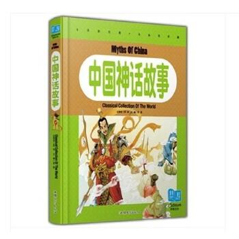 中国神话故事彩图注音版   纯美童书 白金珍藏版 小学生课外书一二三年级必读物