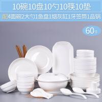 家用60件碗碟套装陶瓷吃饭碗盘子菜盘面碗汤碗大号简约中式组合