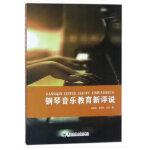 【二手旧书8成新】钢琴音乐教育新评说 刘巍巍,张舒然,吕岩 9787569300277 西安交通大学出版社