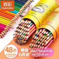 真彩24色彩色�U�P水溶性彩�U初�W者36色�W生用48色�L�����P彩�P��I套�b手�L成人72色手�L水溶款彩�U�P�和�