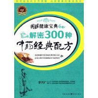 解密300种中药经典配方
