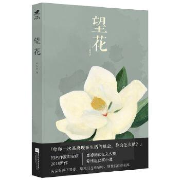 望花 (著名作家邓安庆2018年新作。 豆瓣阅读征文大赛爱情组获奖小说。)