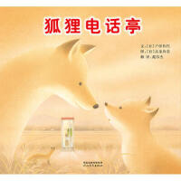 狐狸电话亭 (日)户田和代 ,(日)高巢和美 图 暂无【新华书店 品质保证】