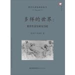 多样的世界:教育生活史研究引论
