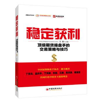 稳定获利:顶级期货操盘手的交易策略与技巧 一本充满实战精髓的力作,历经投资成功与失败后总结出的技术分析读本