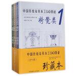 中国传统家具木工CAD图谱(共6册珍藏本)(精)