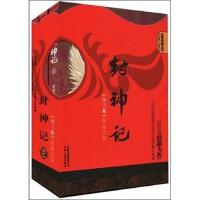 【RTZ】封神记(套装全3册) 黄易 云南人民出版社 9787222060210