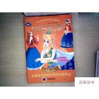 【二手旧书9成新】Q书架阿拉丁Book公主故事名人传记馆:女孩必读的6位杰出女性传记
