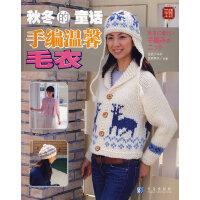 秋冬的童话:手编温馨毛衣