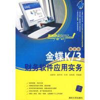 """金蝶K/3财务软件应用实务(第2版)(配光盘)(高效办公""""职""""通车)"""