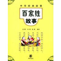 百家姓故事--中华经典故事