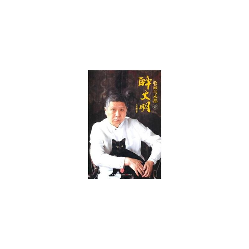 醉文明:收藏马未都1 马未都 中信出版社,中信出版集团【新华书店 品质保证】 快递陆续恢复中,急件请联系在线客服核实!