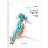 正版-ML-简・海恩斯的写意水彩 9787550296527 北京联合出版公司 知礼图书专营店