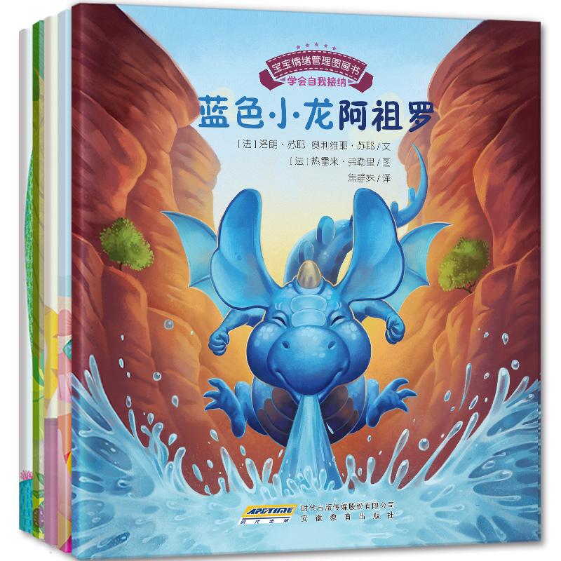 宝宝情绪管理图画书  思考发现不无聊系列(套装共5册) 说一万个大道理,不如讲一个精彩的小动物童话故事;孩子的贴心书,父母的好工具。