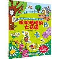 尤斯伯恩英国幼儿经典全景贴纸书・叽叽喳喳的大花园