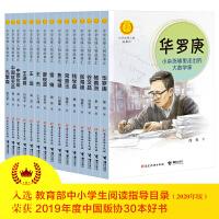 中华先锋人物故事汇(15册)
