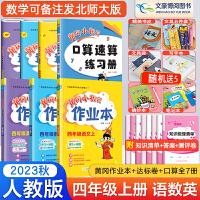 黄冈小状元四年级下部编人教版全7本 2020春四年级下册黄冈小状元语文数学英语作业本达标卷口算速算