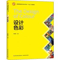 设计色彩 中国轻工业出版社