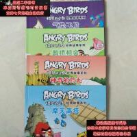【二手旧书9成新】愤怒的小鸟经典故事系列---气垫飞船.炫音魔笛 .鹊桥相会.神奇的9787556203154