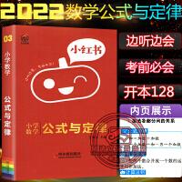 小红书小学数学公式与定律口袋书边听边背考前必会小学数学公式定律大全2022新版