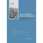 浙江舟山群岛新区建设用地空间保障研究