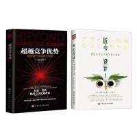 企业创新发展丛书 全二册 超越竞争优势:新时期的持续增长战略+匠心设计1:跟日本设计大师学设计思维