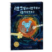 绘本花园:肚子里的肚子里的肚子里有老鼠(平) 作者:浅野真澄,绘者:长谷川义史 长江少年儿童出版社