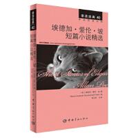 亲亲经典40 埃德加 爱伦 坡短篇小说精选(中英双语对照 赠英文全文MP3音频下载) [美] 埃德加・爱伦・坡,Nex
