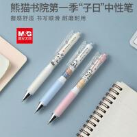 晨光熊猫书院按动中性笔0.5mm子弹头低重心黑色水笔H5203考试用笔