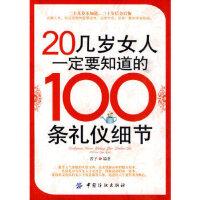 【二手旧书9成新】20几岁女人要知道的100条礼仪细节茜子著9787506463638中国纺织出版社