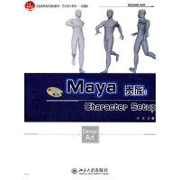 Maya贵族:Character Setup